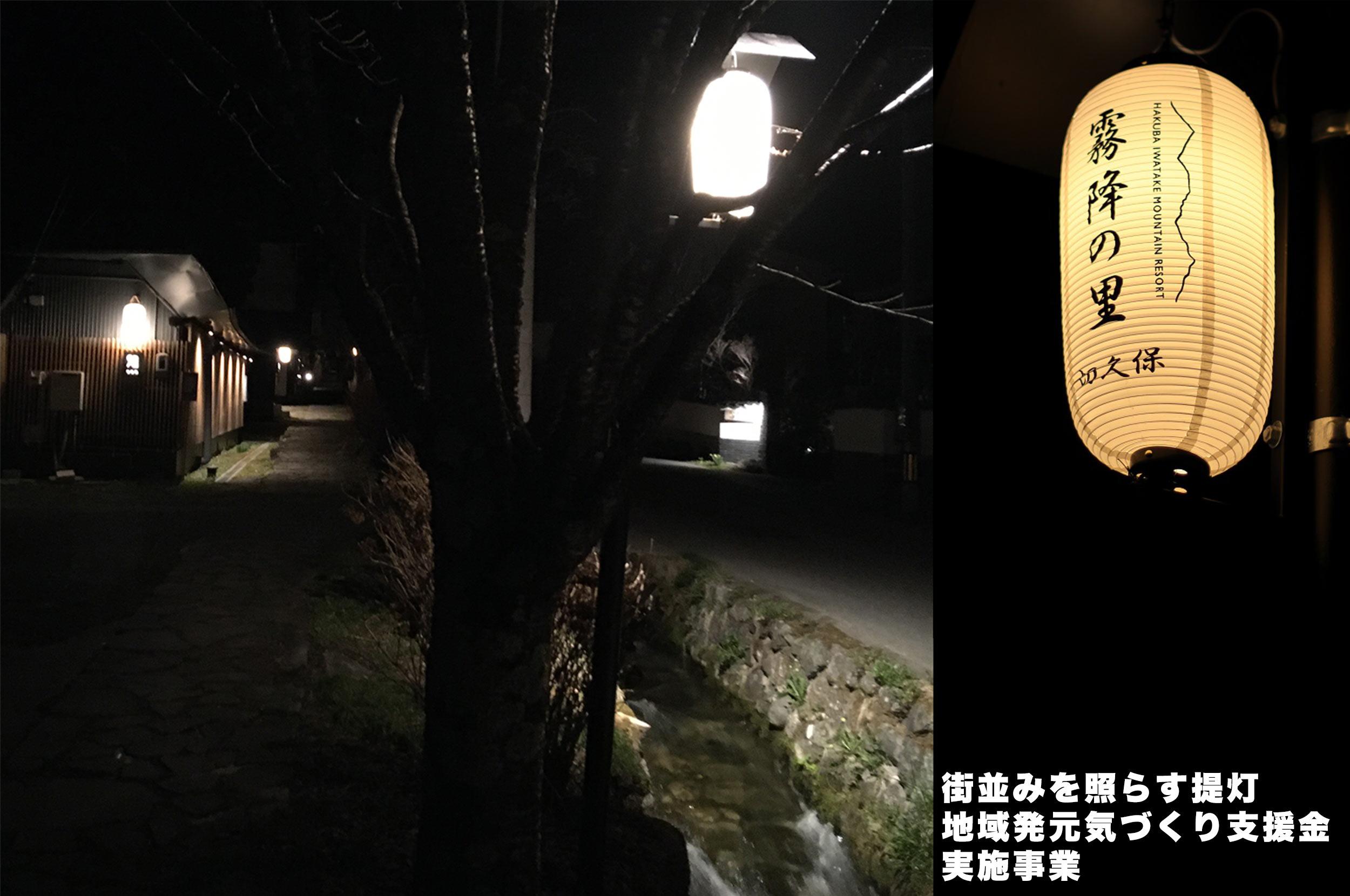 街並みを照らす提灯 (地域発元気づくり支援金実施事業)