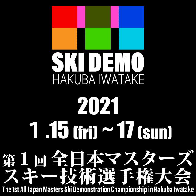 第1回全日本マスターズスキー技術選手権大会 in 白馬岩岳