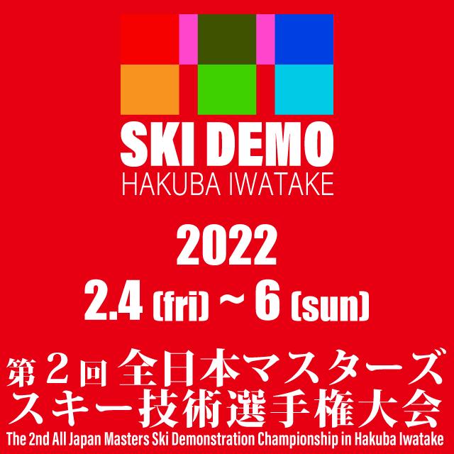 第2回全日本マスターズスキー技術選手権大会 in 白馬岩岳